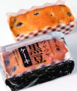 黒豆ケーキ (50g)