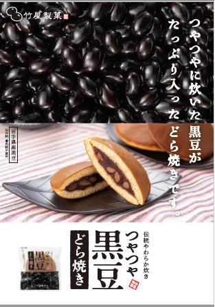 黒豆どら焼き